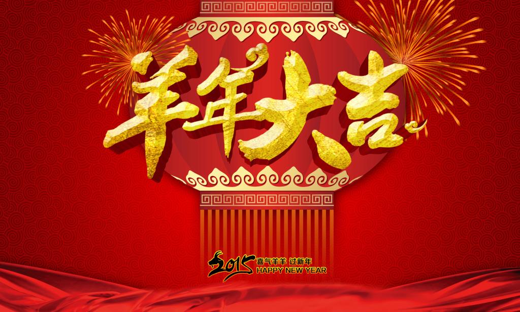 食安中国网关于2015年春节放假的通知