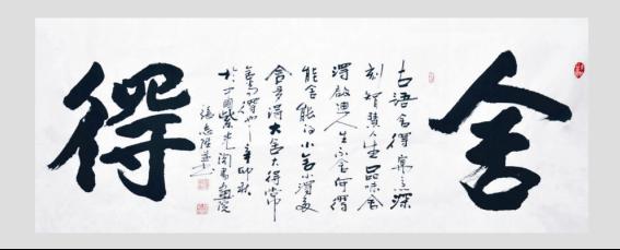 张志升书法艺术赏析