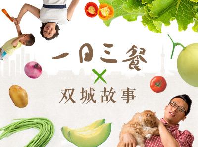 """【绿色和平】果蔬双城记:两座城市的""""一日三餐"""""""