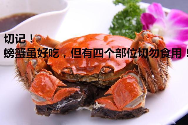 螃蟹虽好吃,四个部位切勿食用!