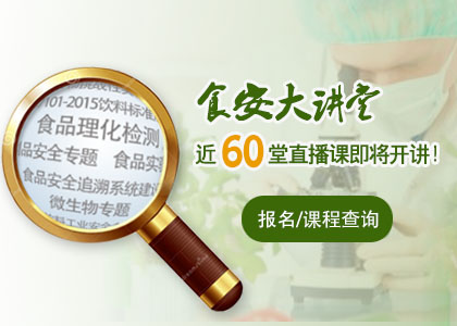 食安大讲堂_2016年近60堂直播课即将开讲啦!
