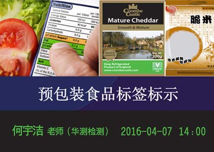4月7日免费热门直播课(预包装食品标签)来袭!