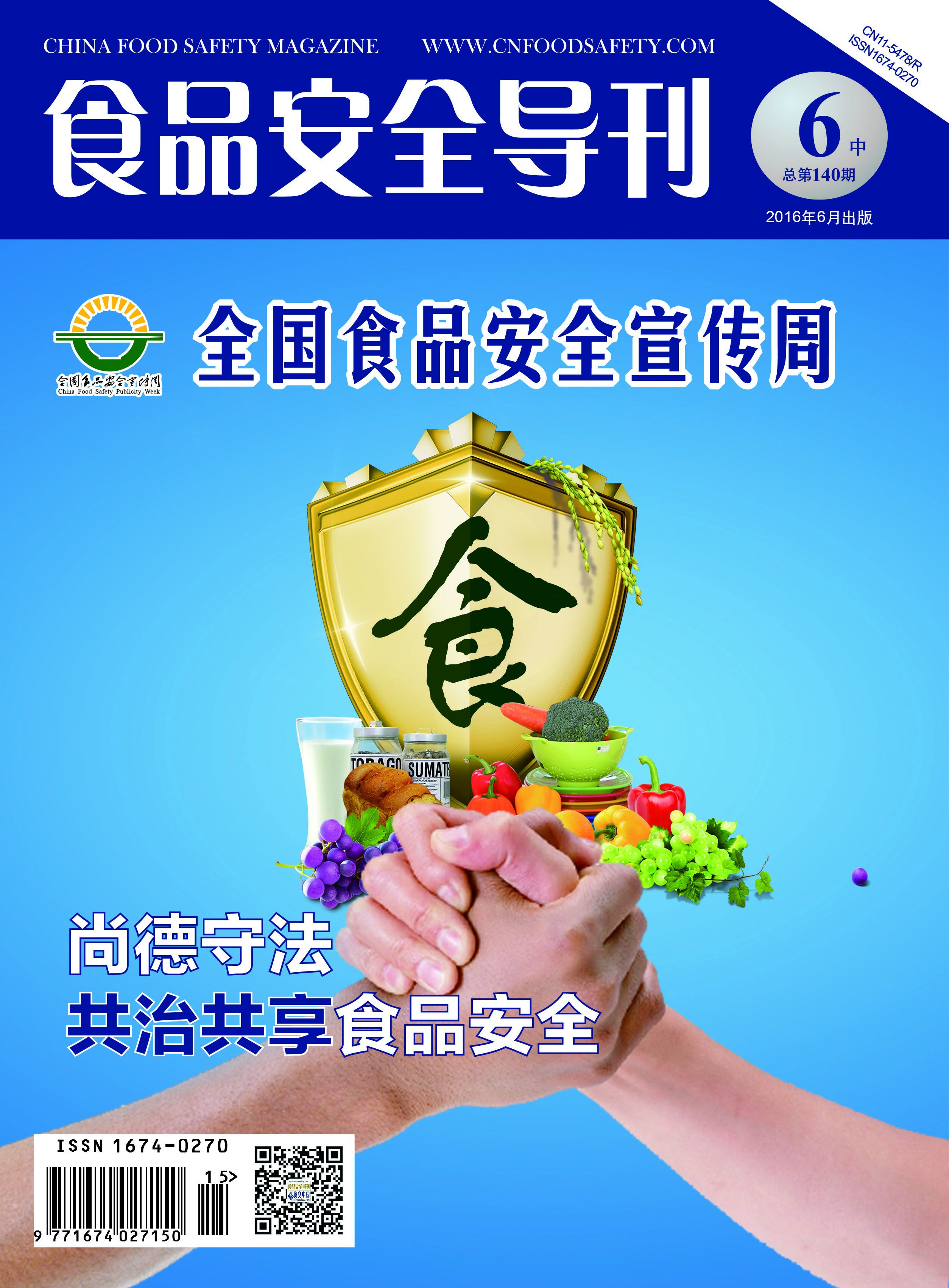 2016--6中期-----《食品安全导刊》