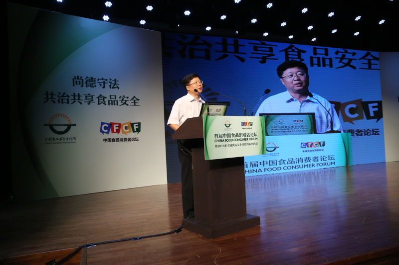 首届中国食品消费者论坛在京召开