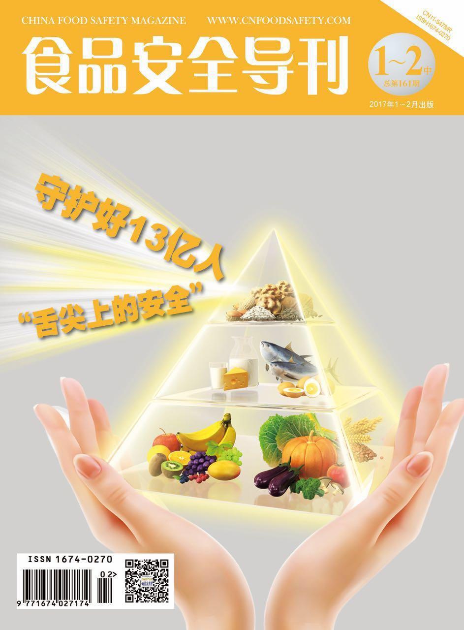 2017--1-2中期----《食品安全导刊》