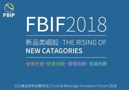 FBIF2018新品类崛起