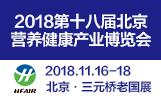 2018第十八届北京营养健康产业博览会